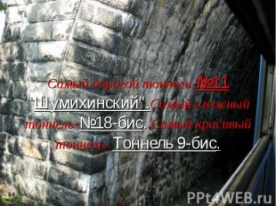 """Самый дорогой тоннель-№11 """"Шумихинский"""".Самый сложный тоннель-№18-бис..Самый кра"""