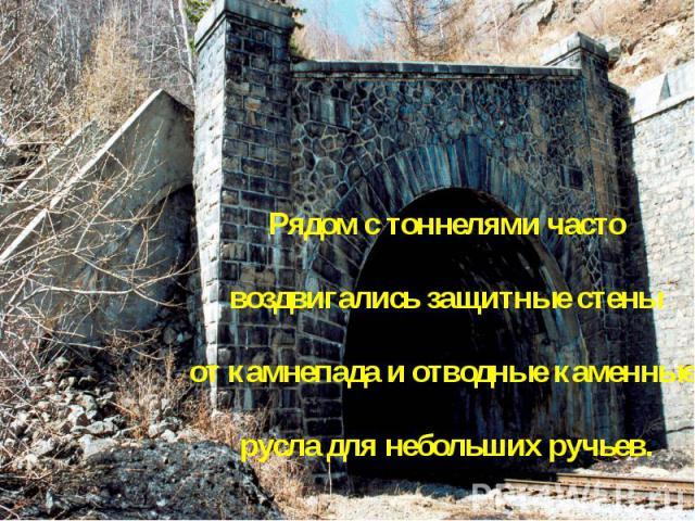 Рядом с тоннелями часто воздвигались защитные стены от камнепада и отводные каменные русла для небольших ручьев.