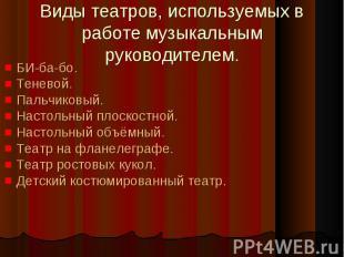 Виды театров, используемых в работе музыкальным руководителем.БИ-ба-бо.Теневой.П