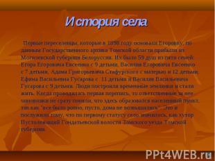 Первые переселенцы, которые в 1898 году основали Егоровку, по данным Государстве