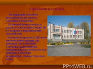 На территории сельсовета функционирует две школы в с.Егоровка и д.Кривояш. На те