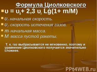 υ = υ0+ 2,3 υг Ĺġ(1+ m/M) υ = υ0+ 2,3 υг Ĺġ(1+ m/M) υ0- начальная скорость. υг-