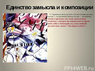О. Парамонов (автор проекта «ХХ век глазами русских поэтов») – заслуженный учите