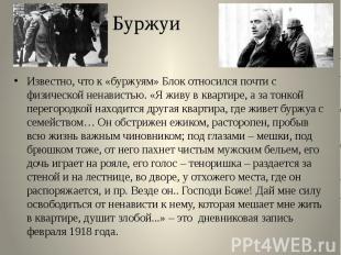 Буржуи Известно, что к «буржуям» Блок относился почти с физической ненавистью. «