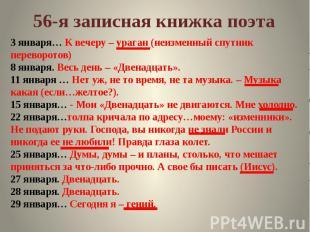 56-я записная книжка поэта