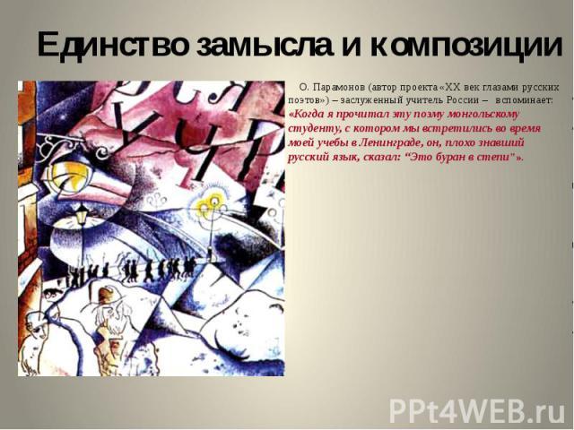 О. Парамонов (автор проекта «ХХ век глазами русских поэтов») – заслуженный учитель России – вспоминает: «Когда я прочитал эту поэму монгольскому студенту, с котором мы встретились во время моей учебы в Ленинграде, он, плохо знавший русский язык, ска…