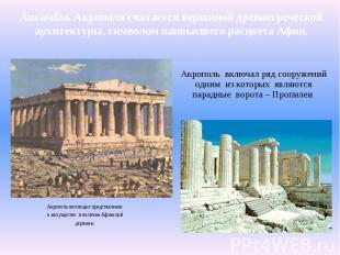 Акрополь воплощал представлениеАкрополь воплощал представлениео могуществе и вел