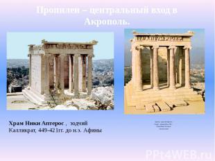 Пропилеи – центральный вход в Акрополь.Центр – крытые ворота.Север – пинакотека.