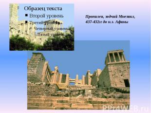 Пропилеи, зодчий Мнезикл,437-432гг до н.э. Афины