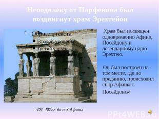 Неподалеку от Парфенона был воздвигнут храм Эрехтейон