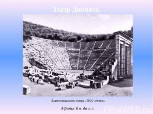 Театр Диониса.Вместительность театра 17000 человек.