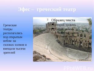 Эфес – греческий театр