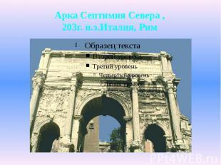 Арка Септимия Севера ,203г. н.э.Италия, Рим
