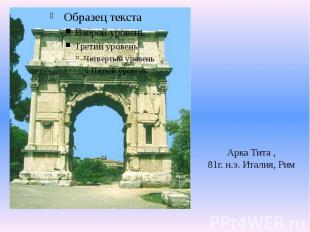 Арка Тита ,81г. н.э. Италия, Рим