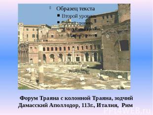 Форум Траяна с колонной Траяна, зодчий Дамасский Аполлодор, 113г., Италия,