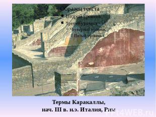Термы Каракаллы,нач. III в. н.э. Италия, Рим