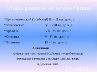 Этапы развития культуры Греции*Крито-микенский (Эгейский) III – II тыс.до н. э.*
