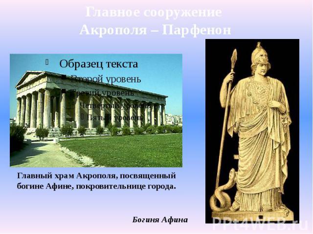 Главное сооружение Акрополя – Парфенон