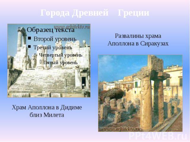 Города Древней Греции