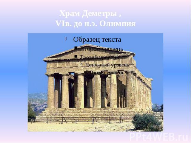 Храм Деметры ,VIв. до н.э. Олимпия