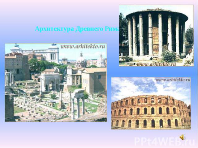 Архитектура Древнего Рима