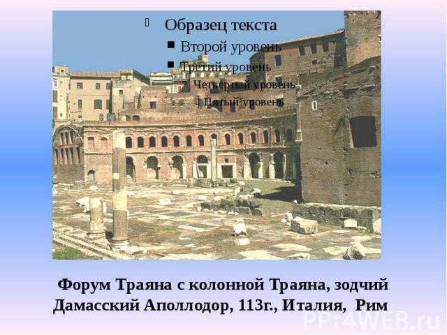 Форум Траяна с колонной Траяна, зодчий Дамасский Аполлодор, 113г., Италия, Рим