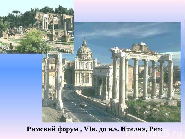 Римский форум , VIв. до н.э. Италия, Рим