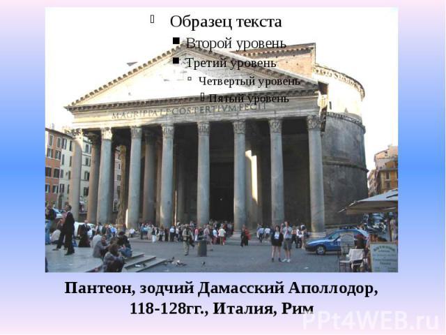 Пантеон, зодчий Дамасский Аполлодор,118-128гг., Италия, Рим