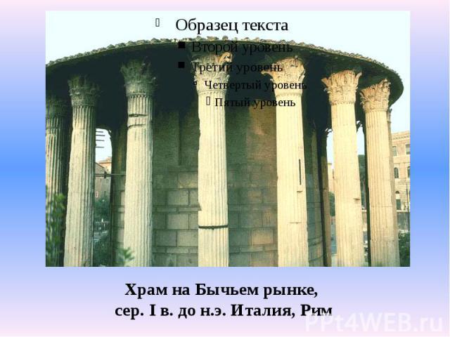 Храм на Бычьем рынке, сер. I в. до н.э. Италия, Рим