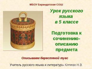 Урок русского языка в 5 классе Подготовка к сочинению-описанию предмета Описывае