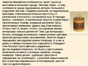 Заметил Михайлов особенность: везет туеса на выставки в большие города - Москву,