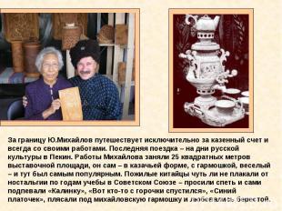 За границу Ю.Михайлов путешествует исключительно за казенный счет и всегда со св