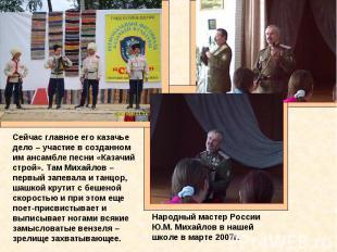 Сейчас главное его казачье дело – участие в созданном им ансамбле песни «Казачий