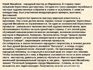 Юрий Михайлов - народный мастер из Мариинска. В старину таких называли берестяны