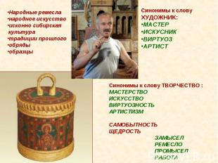 Народные ремесланародное искусствоисконно сибирская культуратрадиции прошлогообр