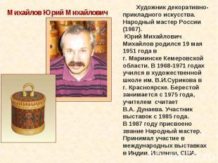 Художник декоративно-прикладного искусства. Народный мастер России (1987). Юрий