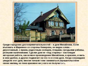 Среди городских достопримечательностей – и дом Михайлова. Если въезжать в Мариин