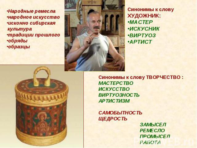 Народные ремесланародное искусствоисконно сибирская культуратрадиции прошлогообряды образцы