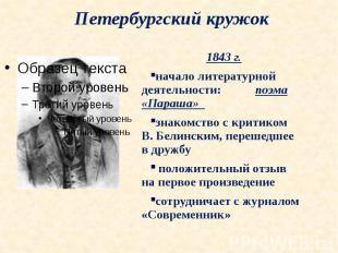 Петербургский кружок1843 г. начало литературной деятельности: поэма «Параша» зна