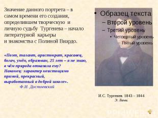 И.С. Тургенев. 1843 – 1844 Э. Лами.