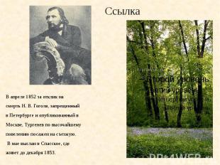 СсылкаВ апреле 1852 за отклик насмерть Н. В. Гоголя, запрещенныйв Петербурге и о