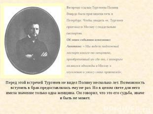 Во время ссылки Тургенева ПолинаВо время ссылки Тургенева ПолинаВиардо была приг
