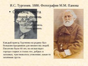 И.С. Тургенев. 1880. Фотография М.М. Панова