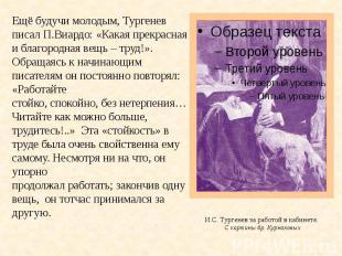 И.С. Тургенев за работой в кабинете. С картины бр. Курнаковых