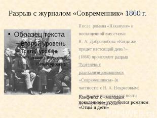 Разрыв с журналом «Современник» 1860 г. После романа «Накануне» ипосвященной ему