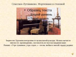 Спасское-Лутовиново. Фортепиано в столовой