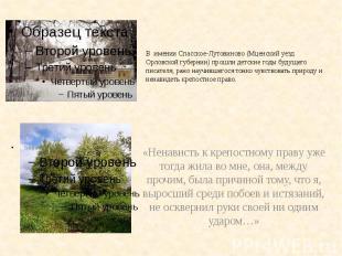 В имении Спасское-Лутовиново (Мценский уезд Орловской губернии) прошли детские г