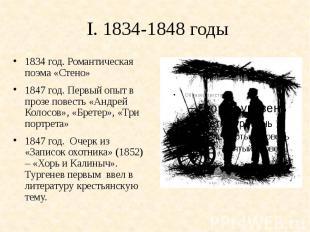 I. 1834-1848 годы1834 год. Романтическая поэма «Стено»1847 год. Первый опыт в пр
