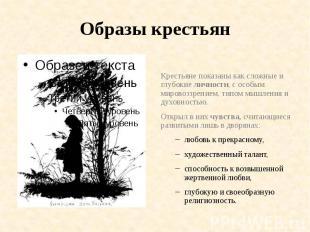 Образы крестьянКрестьяне показаны как сложные и глубокие личности, с особым миро