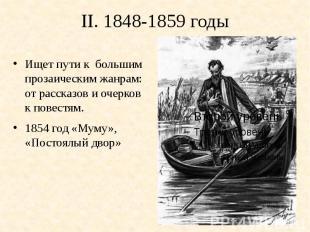 II. 1848-1859 годыИщет пути к большим прозаическим жанрам: от рассказов и очерко